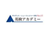 英検アカデミー 聖蹟桜ヶ丘教室のイメージ