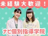 ナビ個別指導学院 水戸赤塚校のイメージ