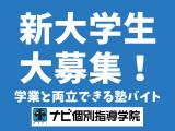 ナビ個別指導学院 津山東校のイメージ
