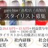 株式会社GLC GLOBAL JAPAN (garbo hiar(高松店))のイメージ
