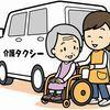 株式会社佐久平介護保険タクシー (佐久コアラ)のイメージ