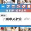 有限会社フレンドリー (フレンドリー 千葉中央駅店)のイメージ