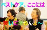 [東京都大田区]ベストケア・ミニデイ南六郷/介護職兼生活相談員のイメージ