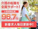 神戸市西区/デイサービス・介護業務・正社員/224462のイメージ