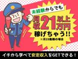 株式会社ケイビ 福島支店のイメージ