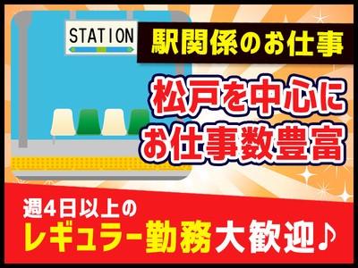 \鉄道好き集合/超レアバイトが久しぶりの求人募集!