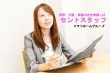セントスタッフ株式会社 神戸支店のイメージ