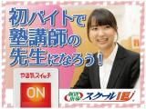 【やる気スイッチ】のスクールIE 仙台高砂校(陸前高砂駅)のイメージ