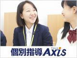 個別指導Axis(アクシス) 玉造校のイメージ