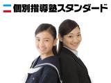 個別指導塾スタンダード札幌駅前教室のイメージ