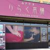 株式会社ニッケン (りらく本舗(リラクホンポ)粕屋店)のイメージ