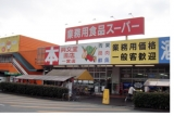 サンプラザ 業務用食品スーパー一宮店のイメージ
