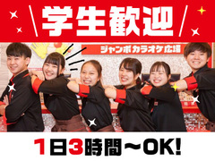 ジャンカラ 新金岡駅前店のイメージ