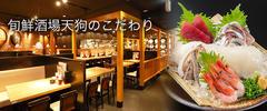 旬鮮酒場 天狗 宮益坂店のイメージ