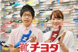 靴チヨダ 熊本ダイエー店 [2414]のイメージ