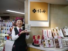 〓島屋横浜店のイメージ