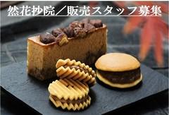 ◆然花抄院/渋谷エリアのイメージ