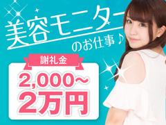 株式会社スマモニ(関西)のイメージ