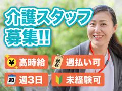 株式会社ネオキャリア(介護)