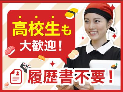 スシロー BIGBOX高田馬場店 のイメージ