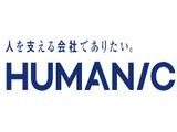 株式会社ヒューマニックのイメージ