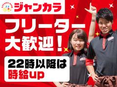 ジャンカラ 深井駅前店のイメージ