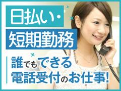 株式会社キャスティングロード(コール・事務)のイメージ