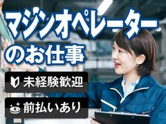 福島県 モニター バイト