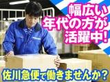 佐川急便株式会社 東予営業所(仕分け)のイメージ