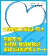 株式会社ネオキャリア(介護)のイメージ