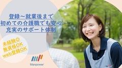 マンパワーグループ株式会社CS-NISHIのイメージ
