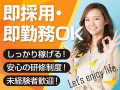 株式会社バックスグループ沖縄支店…案件No.6620292106016のイメージ