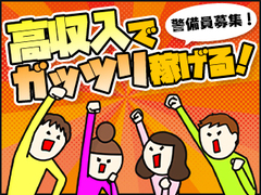 株式会社日本総合ビジネス (keibi9791)のイメージ