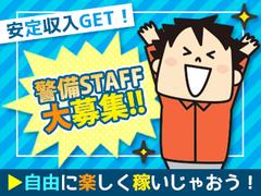 株式会社日本総合ビジネス (keibi9913)のイメージ