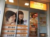 クイックカラーQ 横浜四季の森フォレオ店のイメージ