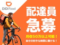 DiDiフードジャパン株式会社 (2757-dd)のイメージ