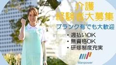 マンパワーグループ株式会社CS-HIGASHIのイメージ