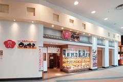 和ダイニング四六時中 カラフルタウン岐阜店のイメージ