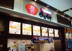出汁たこ焼き四六時中、ボンディアJr、拉拉麺 嬉野店 【ピアゴ】のイメージ