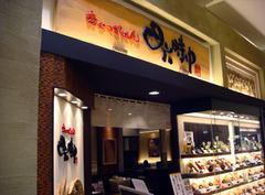 おひつごはん四六時中 ナゴヤドーム前店【イオン】のイメージ