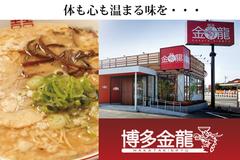 博多金龍倉敷店のイメージ