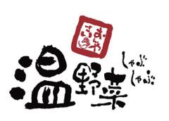 しゃぶしゃぶ温野菜 横塚店のイメージ