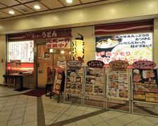卯どん亭大宮DOM店のイメージ