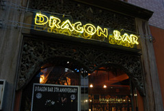 ドラゴンバーのイメージ