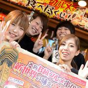 日の出横丁 富士八商店のイメージ