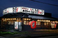 備長扇屋 三郷中央駅前店のイメージ