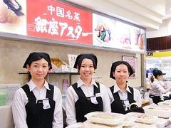 銀座アスター デリカ名古屋松坂屋のイメージ