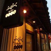 四季旬菜 ふくふくのイメージ