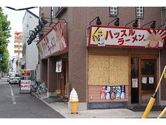 ハッスルラーメンホンマ 篠崎店のイメージ