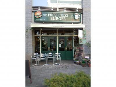 フレッシュネスバーガー 町屋店のイメージ